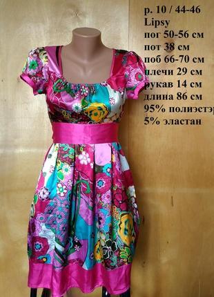 Р 10 / 44-46 восхитительное мини платье в яркий цветочный прин...