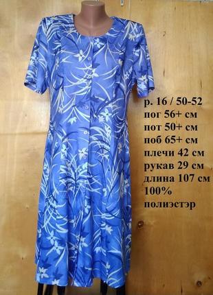 ⭐ р. 16 / 50-52 яркое воздушное платье на пуговицах в пестрый ...