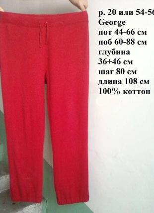 Р. 20 / 54-56 штаны брюки спортивные красные прямые коттон три...