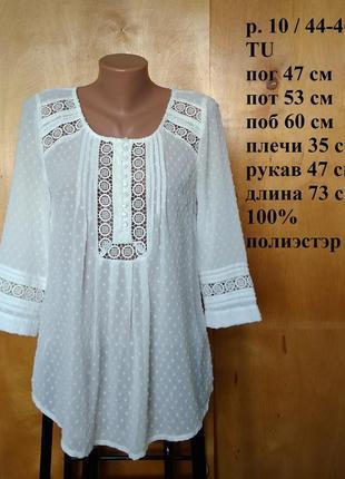 🍒 р 10 / 44-46 нежная романтичная белая дымчатая блуза блузка ...