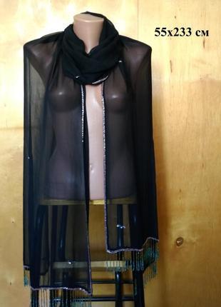 ⭐ черный шарф шаль палантин накидка парео с бисером 233х55 см
