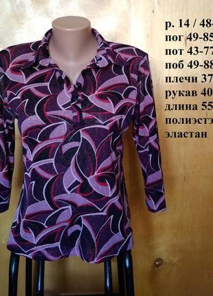🌷 р 14 / 48-50 очаровательная яркая блуза блузка в пестрый при...