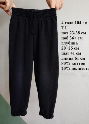 4 года 104 см штаны брюки спортивные черные коттон трикотаж те...