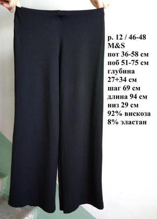 Р 12 / 46-48 базовые стрейчевые трикотажные широкие штаны брюк...