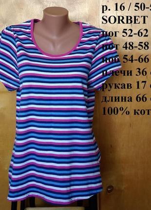 Р 16 / 50-52 симпатичная веселая пестрая блуза футболка в поло...