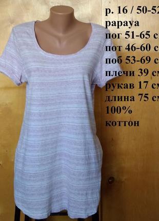 Р 16/ 50-52 удлиненная футболка зефирно-розового цвета в нежну...