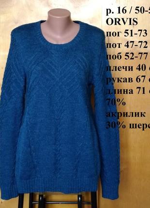 Р 16 / 50-52 роскошный теплый шерстяной вязаный джемпер свитер...