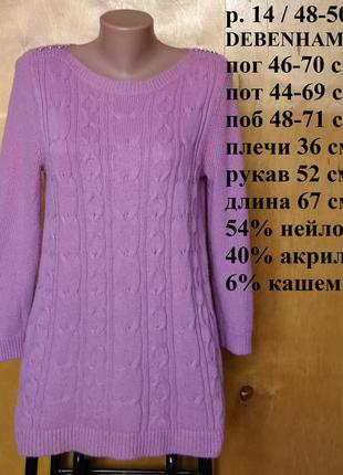 Р 14 / 48-50 сказочная мягкая вязаная кофта джемпер свитерок р...