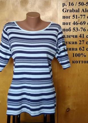 Р 16 / 50-52 модная тельняшка футболка в полоску с коротким ру...
