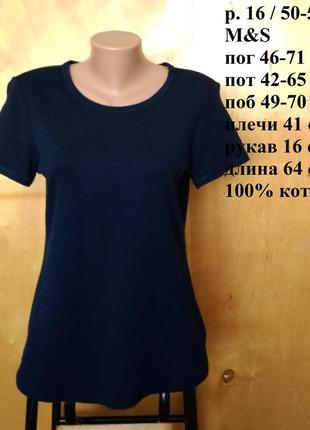 Р 16 / 50-52 актуальная базовая темно синяя футболка с коротки...