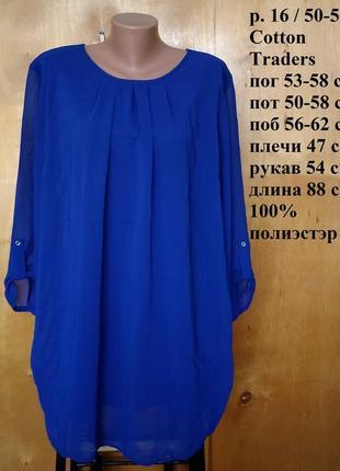 Р 16 / 50-52 бесподобная блуза блузка туника королевский синий...