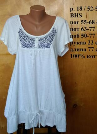 Р 18 / 52-54 нарядная белая блуза блузка туника футболка вышив...