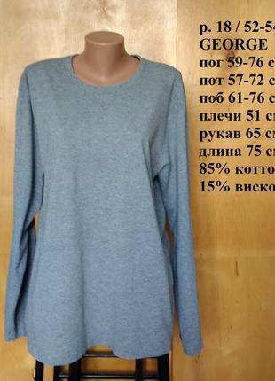 Р 18 / 52-54 комфортный базовый джемпер футболка с длинным рук...