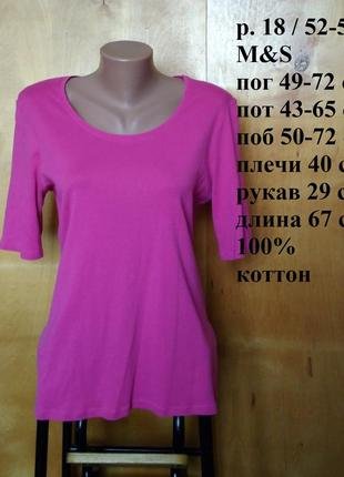 Базовая сочная розовая футболка кофта трикотаж коттон р 18 / 5...