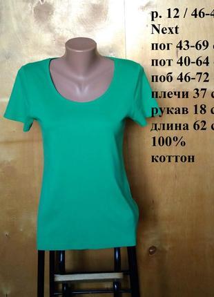 Стильная базовая коттоновая футболка с коротким рукавом зелена...