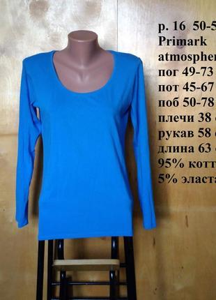 Р. 16 / 50-52 привлекательная легкая футболка ярко синяя с дли...