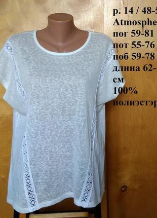 Р 14 / 48-50 изящная белая блузка блуза с кружевной прошвой дв...
