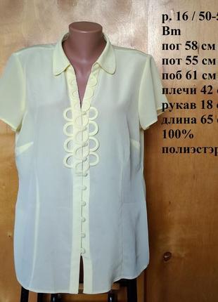 Р 16 / 50-52 оригинальная желтая кукурузного цвета блузка блуз...