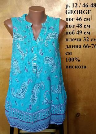Р 12 / 46-48 воздушная бирюзовая аква блузка блуза майка в при...