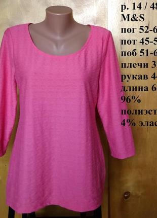 Р 14 / 48-50 обворожительная фактурная ализариновая блуза блуз...