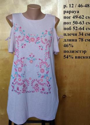 Р 12 / 46-48 ошеломительная пастельно розовая блуза блузка тун...