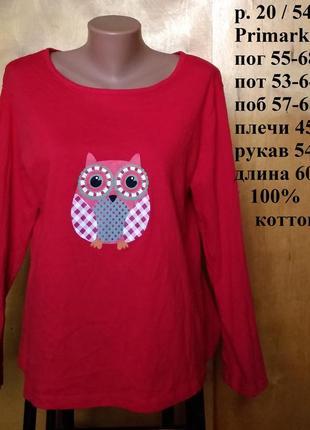 Р 20 / 54-56 сказочная уютная красная футболка с длинным рукав...