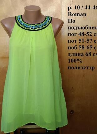 Р 10 / 44-46 роскошная легкая лимонная блуза майка туника в гр...