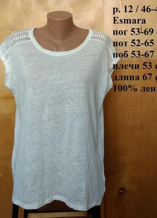 Р 12 / 46-48 элегантная натуральная белая блуза блузка с круже...