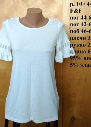 Р 10 / 44-46 замечательная белая блуза блузка с воланами на ру...