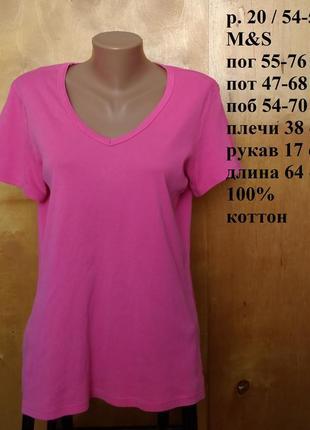 Р 20 / 54-56 симпатичная яркая розовая футболка с коротким рук...