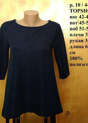 Р 10 / 44-46 стильная базовая темно синяя блуза блузка кофта и...