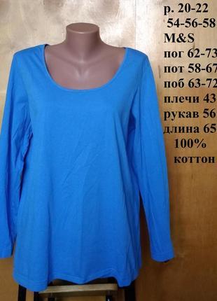 Р 20 / 54-56 красивая яркая голубая базовая футболка с длинным...