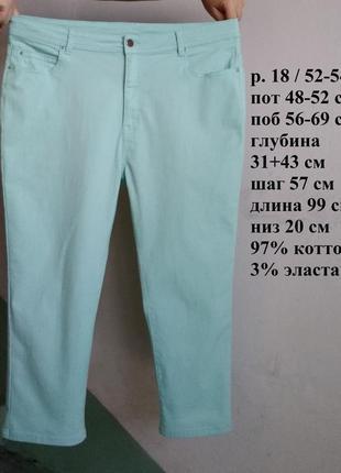 Р 18 / 52-54 базовые зеленые ментоловые стрейчевые капри бридж...