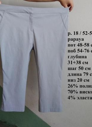 Р 18 / 52-54 актуальные базовые серые гейнсборо стрейчевые кап...