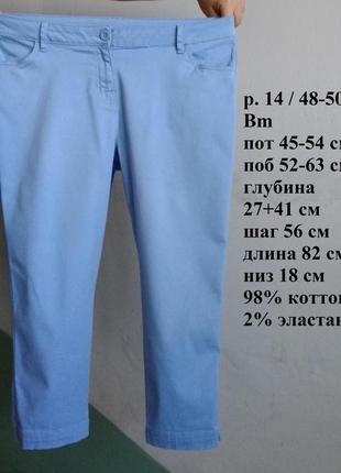 Р 14 / 48-50 трендовые базовые голубые стрейчевые капри бриджи...