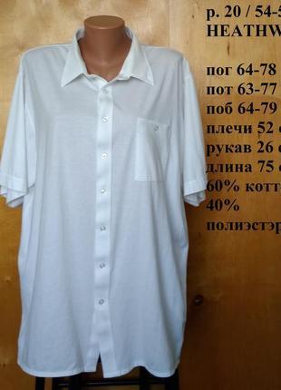 Р 20 / 54-56 стильная брендовая базовая белая футболка поло с ...