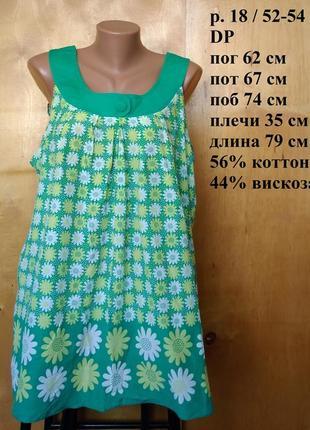 Р 18 / 52-54 нежная изящная легкая блуза блузка майка туника з...