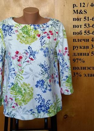 Р 12 / 46-48 изящная восхитительная блуза блузка белая в цвето...