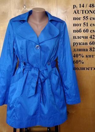 Р 14 / 48-50 стильный яркий синий плащ  дождевик легкая куртка...