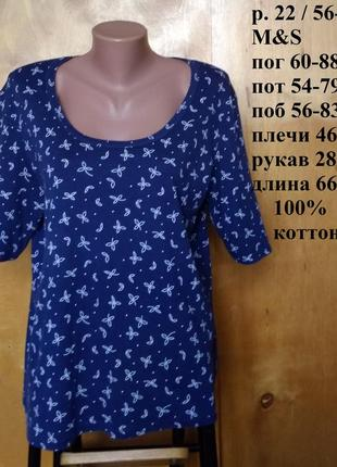 Р 22 / 56-58 стильная фирменная яркая базовая синяя футболка в...