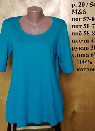 Р 20 / 54-56 стильная фирменная базовая ярко бирюзовая футболк...