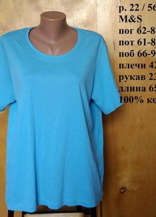 Р 22 / 56-58 стильная фирменная базовая голубая футболка хлопо...