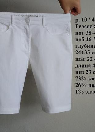 Р 10 / 44-46 стильные базовые белые джинсовые шорты стрейчевые...