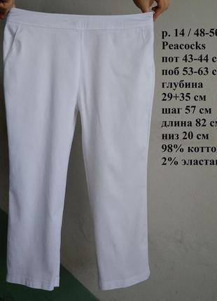 Р 14 / 48-50 стильные базовые белые легкие стрейчевые капри бр...