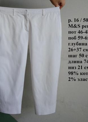 Р 16 / 50-52 стильные базовые белые легкие стрейчевые капри бр...