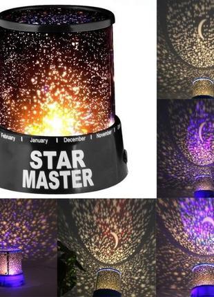 Лазерный проектор Star Master Звездное небо/ ночник звездное небо
