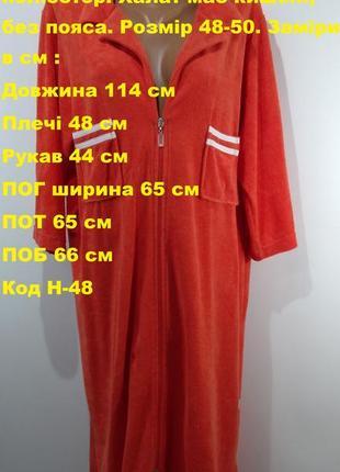 Женский халат на замочке размер 48-50