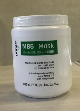 Маска для сухого волосся dikson m86