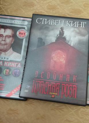 Коллекция фильмов Стивена Кинга на DVD новые диски