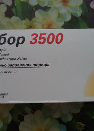 Цибор 3500 Zibor 3500 в шприцах по 0,2мл